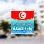 وزارة الصحة تنتدب أطباء وصيادلة وفنّيين