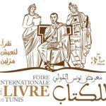 """معرض تونس الدّولي للكتاب """"يُغادر"""" الكرم"""