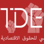 منتدى الحقوق الاقتصادية يحمّل الحكومة مسؤولية سياساتها اللاشعبية