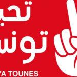 """تحيا تونس : """"البرلمان شهد ممارسات رخيصة يتحمل مسؤوليتها محمد الناصر """""""