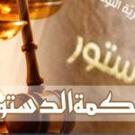 المحكمة الدستورية : تعيين موعد جلسة عامة انتخابية جديدة