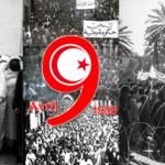 تونس تحيي الذّكرى 81 لعيد الشهداء