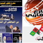 """جريدة """"الشارع المغاربي"""" تحتجب غدا الثلاثاء 9 أفريل"""