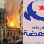 حريق كاتدرائية نوتردام: النّهضة تتضامن مع الفرنسيين