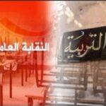 نقابة الثانوي: الوزارة تسعى لتشويه صورة المدرسة العمومية خدمة للوبيات التعليم الخاص
