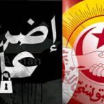 اتحاد الشغل يُقرّ إضرابا عاما بسيدي بوزيد