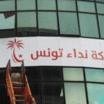 الاعلان عن فتح باب الترشح لعضوية الهياكل القيادية لنداء تونس