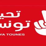 """رئيس قائمة """"تحيا تونس"""" بالكاف: رفضنا انخراط ندائيين ظنّوا أنّه بإمكانهم شراء كل شيء"""