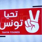 """بطلب من الشّاهد: تأجيل حفل اختتام المؤتمر التأسيسي لـ""""تحيا تونس"""""""