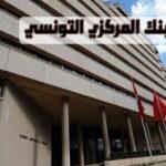 المنصري: منشور البنك المركزي حول الانتخابات البلدية لا يهمّ إلاّ سوق الجديد