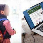 التمديد في آجال التسجيل عن بعد بالسنة الأولى من التعليم الإبتدائي