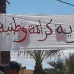 فريانة: فرقة الأبحاث والتّفتيش تستدعي 27 معتصما