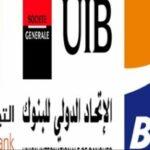 وزارة المالية تحصل على قرض من بنوك محلية