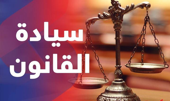 تراجع تونس بأربع نقاط في مؤشر سيادة القانون