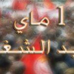تونس تُحيي عيد الشّغل
