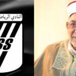 """عبد الفتاح مورو يُهنّئ الـ""""CSS"""" بعيد ميلاده"""
