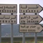 استئناف حركة المرور بطريق الرميلة - فرنانة