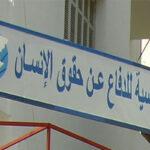 رابطة حقوق الإنسان تُطالب الداخلية بالتوقّف عن مداهمة المقاهي المفتوحة نهارا