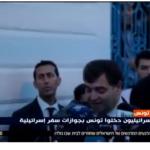 دخول 2000 إسرائيلي تونس : التيار الديمقراطي يُطالب بفتح تحقيق