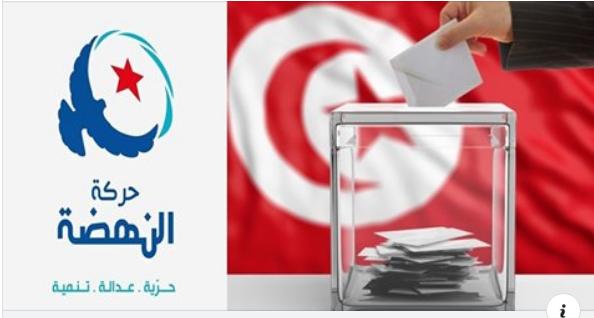 النهضة: نرفض تأجيل الانتخابات ولم نتناقش في ذلك مع أي طرف