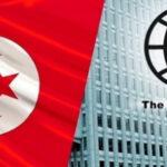 البنك الدّولي يمنح تونس قرضا جديدا بـ 151 مليون دولار