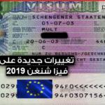 """تعديلات غير مسبوقة في تأشيرة """"شنغن"""""""