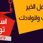 """انطلاق أيام """"نستهلكو صنع تونسي"""" (فيديو)"""