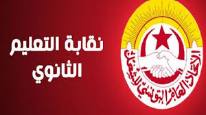 """نقابة الثانوي: لا للتطبيع مع الكيان الصهيوني..لا لقمع ثورة السودان"""""""