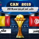 """""""كان"""" مصر: التشكيلة الأساسية للمُنتخب الوطني أمام مالي"""