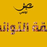 """تنقيح القانون الانتخابي: """"عيش تونسي"""" تتّهم الحكومة"""