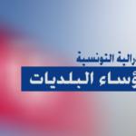 كنفدرالية رؤساء البلديات تستنكر اقصاءها من المساعدات المالية الخارجية