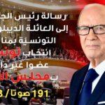 رسالة من رئيس الجمهورية بمناسبة نجاح تونس في انتخابات مجلس الامن