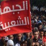 موعد حسم المحكمة الادارية في طعن الجبهة الشعبية