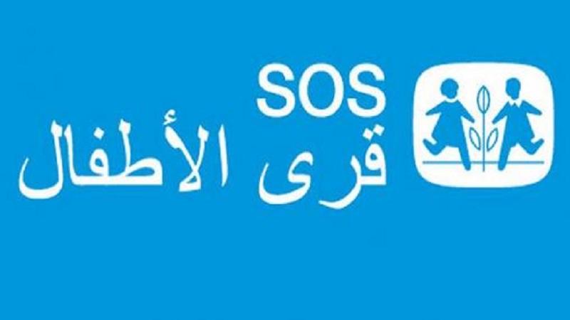 """في يومين: 340 مليونا قيمة التبرعاتلقرى الأطفال """"SOS"""""""