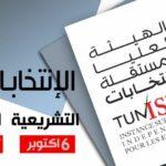 الانتخابات التشريعية: 3 مُستقلين على رأس قائمات النّهضة