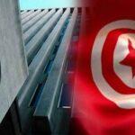 في رسالة تعزية: مجموعة البنك الدولي تؤكّد استعدادها لمواصلة دعم تونس