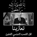 الجزائر: تعليق كل الحفلات والبرامج الفنية حدادا على قائد السبسي