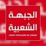 الجبهة الشعبية: مكتب المهدية يتّهم النواب المُستقيلين بالانقلاب