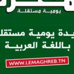 """جريدة """"المغرب"""" تحتجب غدا وتعود يوم الاربعاء"""