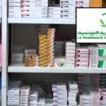 ر.م.ع الصيدلية المركزية: هذه أسباب فقدان بعض الأدوية الحياتية