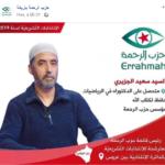 متهم بالعنف وباستغلال أموال التبرعات : صاحب إذاعة القرآن الكريم يترشح للتشريعية
