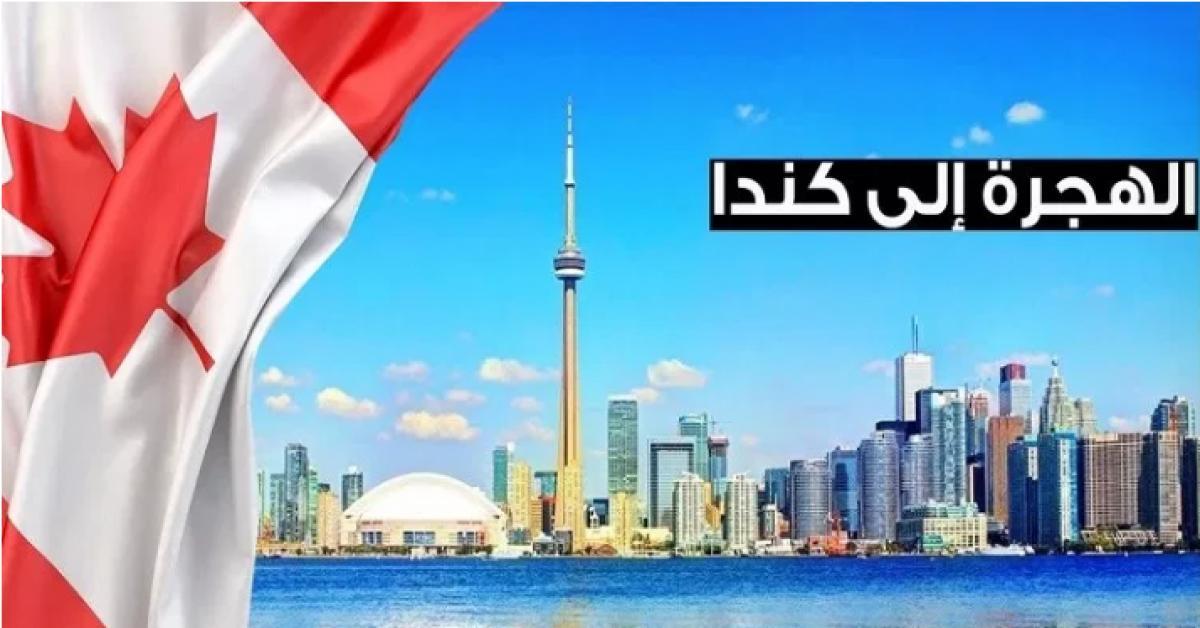 خبير في شؤون الهجرة: وزيرة التشغيل تحرم 723 الف شابّ من العمل بكندا