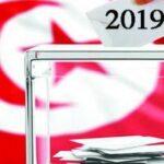الانتخابات التشريعية: التمديد في أجل التصريح بالحساب البنكي