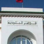 المهدية: استقالة جماعية من بلدية الشابة