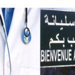 سليانة: وقفة مساندة لطبيب موقوف