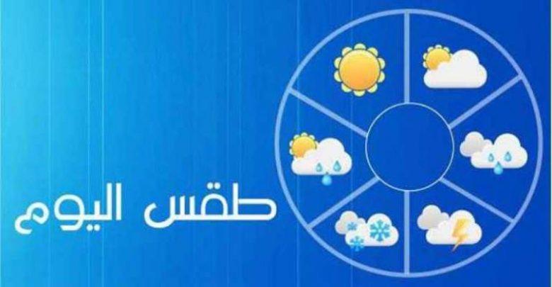 طقس اليوم: انخفاض في درجات الحرارة مع تساقط البرد