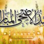 يومان عطلة عيد الإضحى المبارك