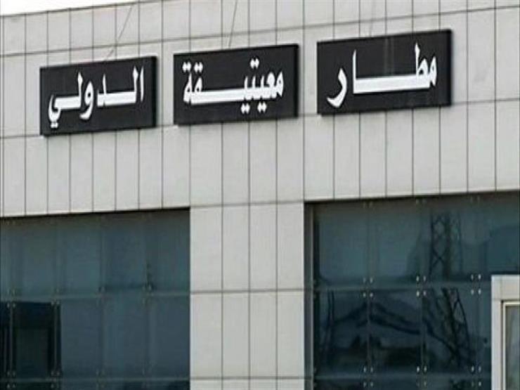 ليبيا: استئناف الرحلات الجوية في مطار معيتيقة