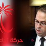 نداء تونس يدعو للوقوف صفا واحدا في وجه ممارسات الشاهد