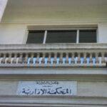 عشية الانتخابات: موظفو وأعوان المحكمة الادارية يُهددون بالاضراب